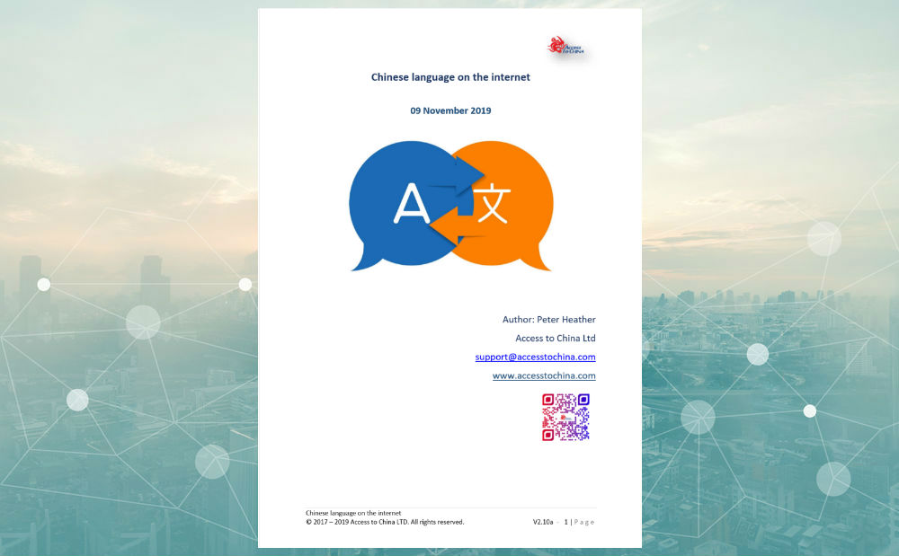 Access to China Chinese language on the internet report cover icon 2.10