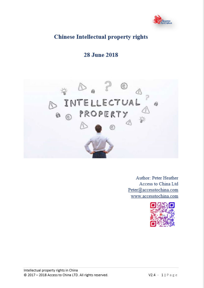 Chinese intellectual property right cover v24a